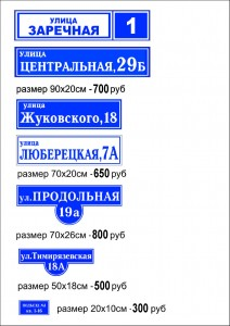 таблички 1