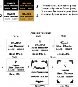 таблички 2